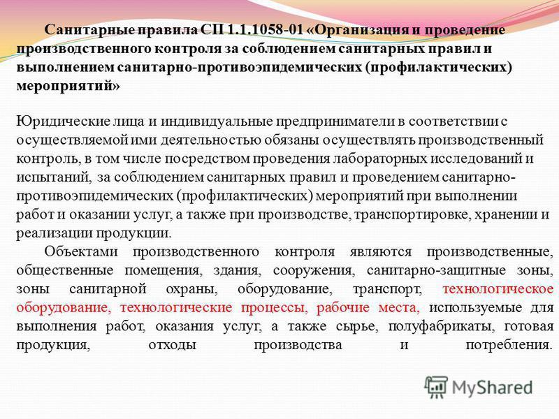 СП 1 1058 01 С ИЗМЕНЕНИЯМИ ОКТЯБРЬ 2015 СКАЧАТЬ БЕСПЛАТНО