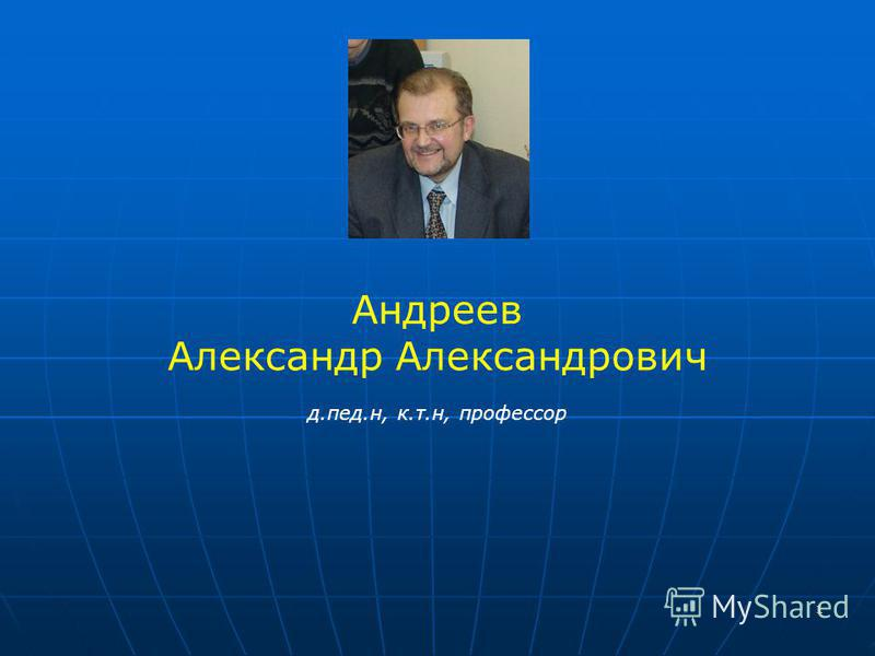 1 Андреев Александр Александрович д.пед.н, к.т.н, профессор