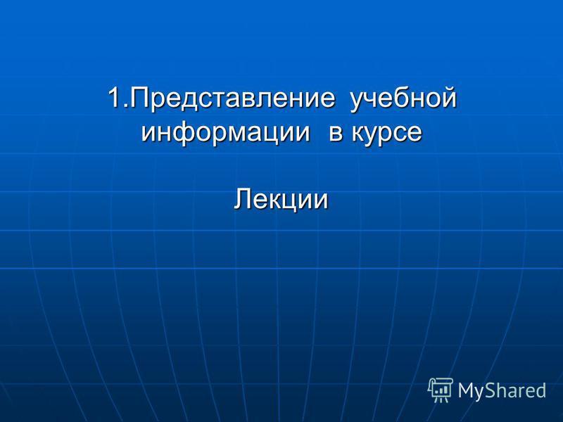 1. Представление учебной информации в курсе Лекции 1. Представление учебной информации в курсе Лекции