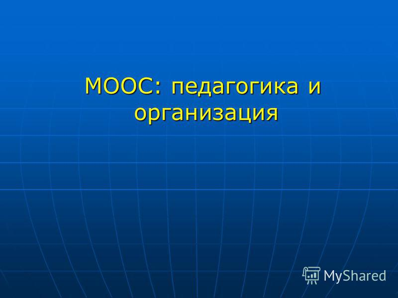 МООС: педагогика и организация МООС: педагогика и организация