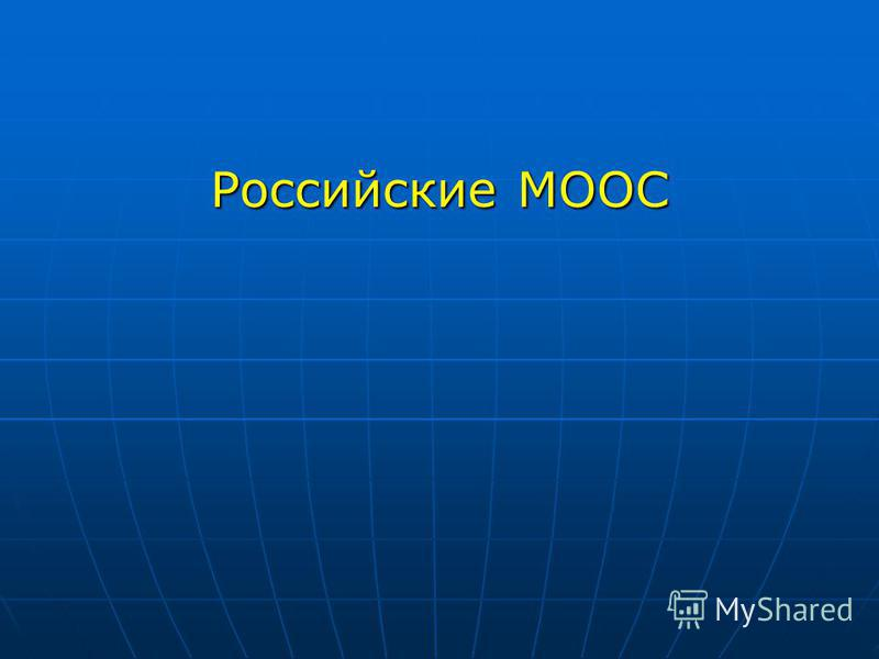 Российские МООС