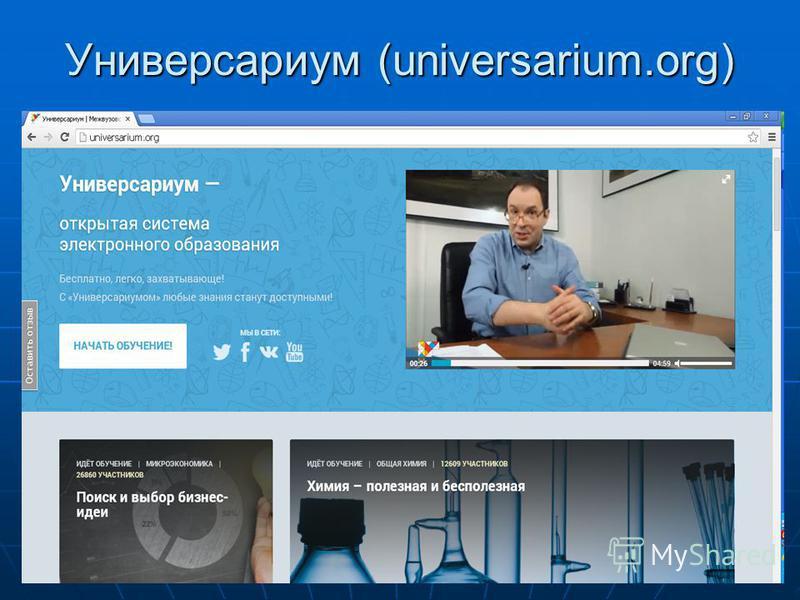 Универсариум (universarium.org) 40