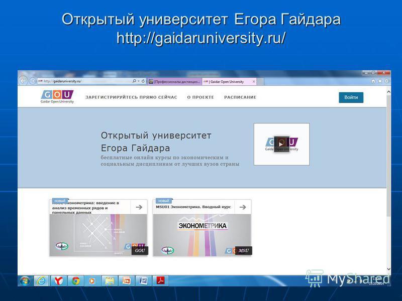 Открытый университет Егора Гайдара http://gaidaruniversity.ru/