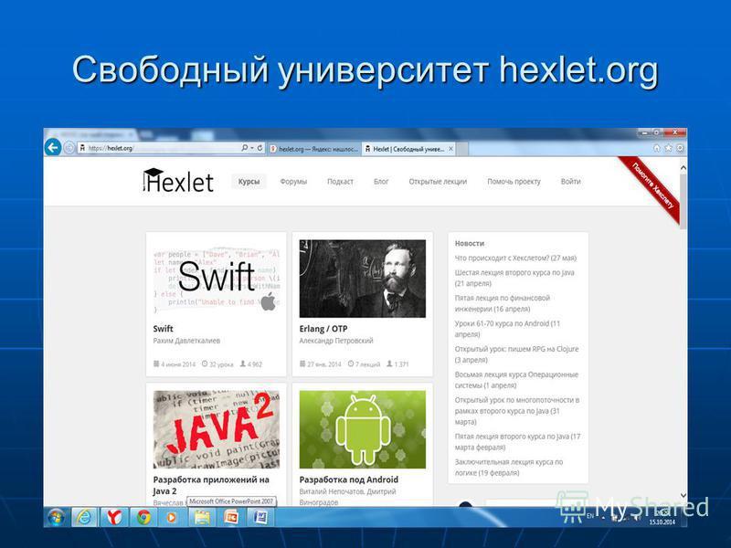 Свободный университет hexlet.org