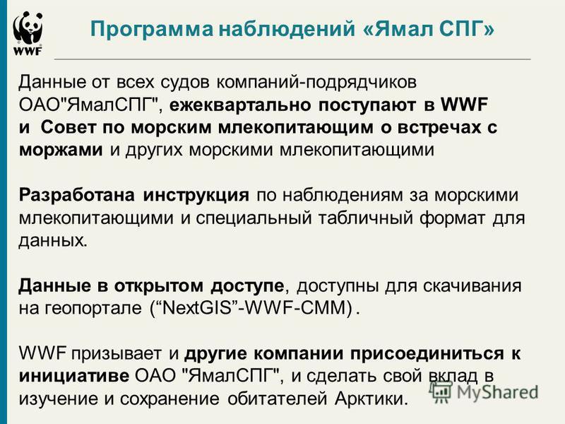 Программа наблюдений «Ямал СПГ» Данные от всех судов компаний-подрядчиков ОАО