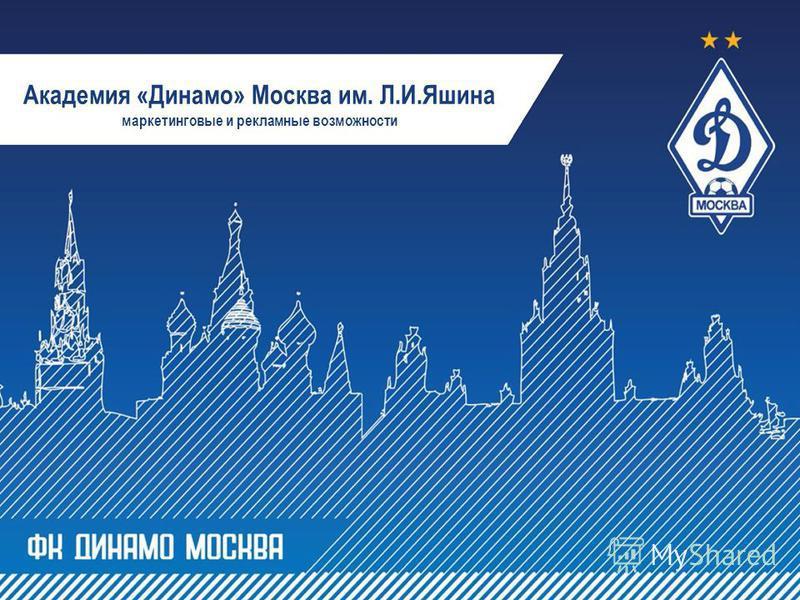 Академия «Динамо» Москва им. Л.И.Яшина маркетинговые и рекламные возможности