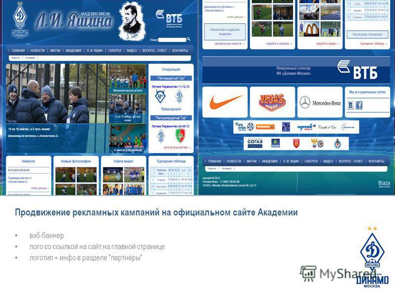 Продвижение рекламных кампаний на официальном сайте Академии веб-баннер лого со ссылкой на сайт на главной странице логотип + инфо в разделе партнёры