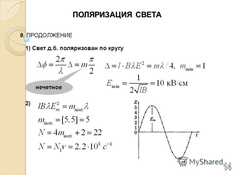 ПОЛЯРИЗАЦИЯ СВЕТА 9. ПРОДОЛЖЕНИЕ 1) Свет д.б. поляризован по кругу нечетное 2)