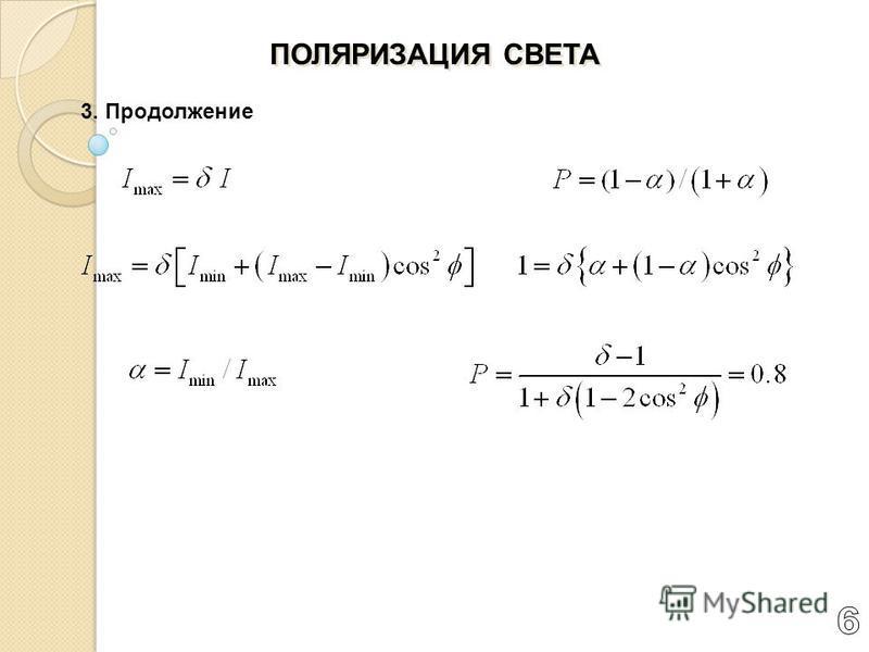 ПОЛЯРИЗАЦИЯ СВЕТА 3. Продолжение