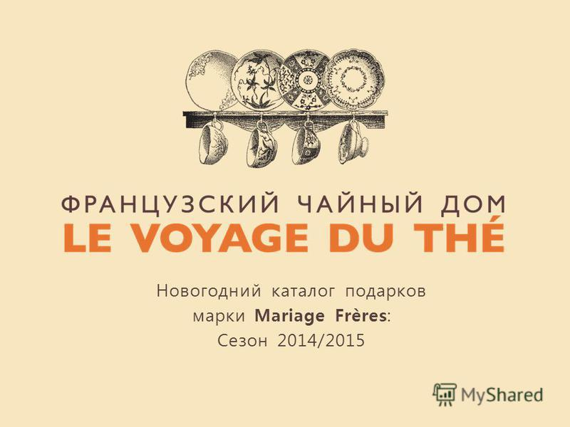 Новогодний каталог подарков марки Mariage Frères: Сезон 2014/2015