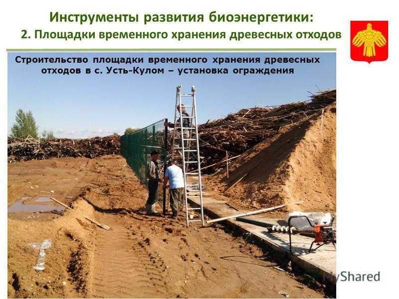 Инструменты развития биоэнергетики: 2. Площадки временного хранения древесных отходов Строительство площадки временного хранения древесных отходов в с. Усть-Кулом – установка ограждения