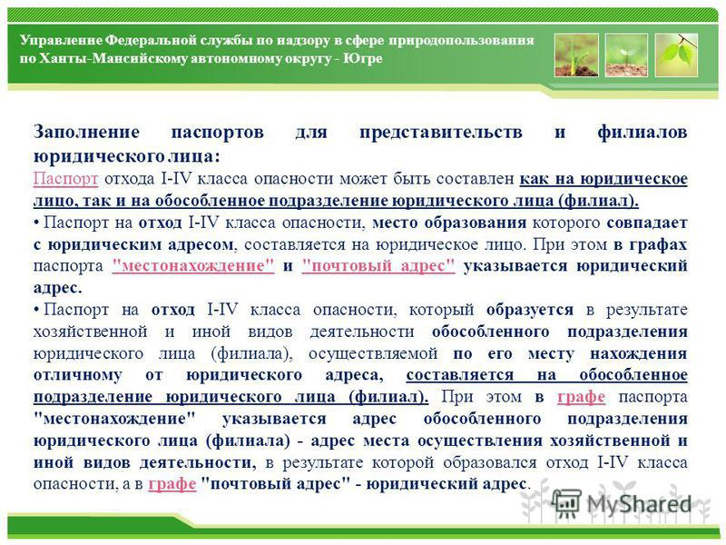 Управление Федеральной службы по надзору в сфере природопользования по Ханты-Мансийскому автономному округу - Югре Заполнение паспортов для представительств и филиалов юридического лица: Паспорт Паспорт отхода I-IV класса опасности может быть составл