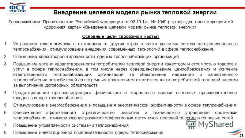 Внедрение целевой модели рынка тепловой энергии Распоряжением Правительства Российской Федерации от 02.10.14 г. 1949-р утвержден план мероприятий «дорожная карта» «Внедрение целевой модели рынка тепловой энергии». Основные цели «дорожной карты» 1. Ус