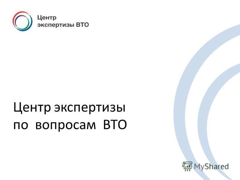 Центр экспертизы по вопросам ВТО