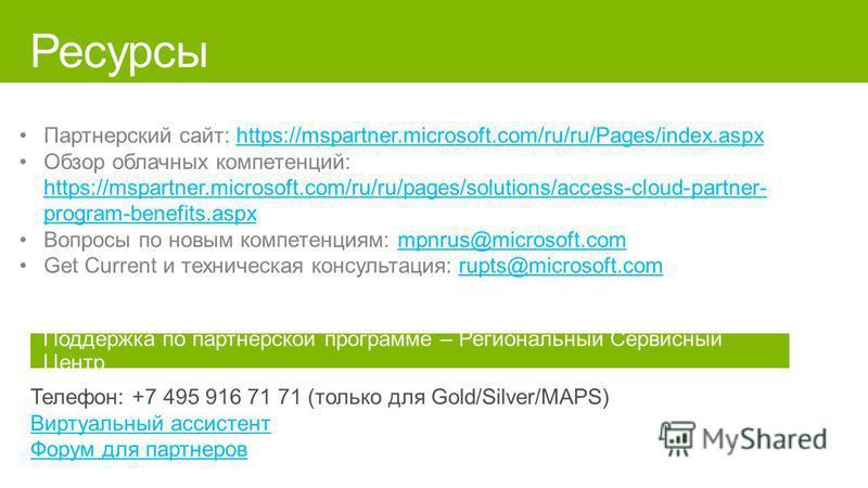 Поддержка по партнерской программе – Региональный Сервисный Центр Телефон: +7 495 916 71 71 (только для Gold/Silver/MAPS) Виртуальный ассистент Форум для партнеров