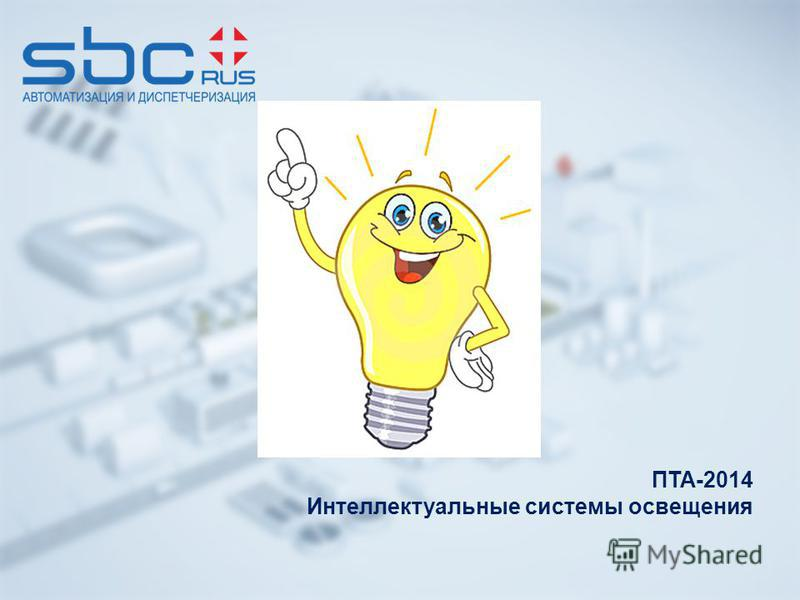 ПТА-2014 Интеллектуальные системы освещения