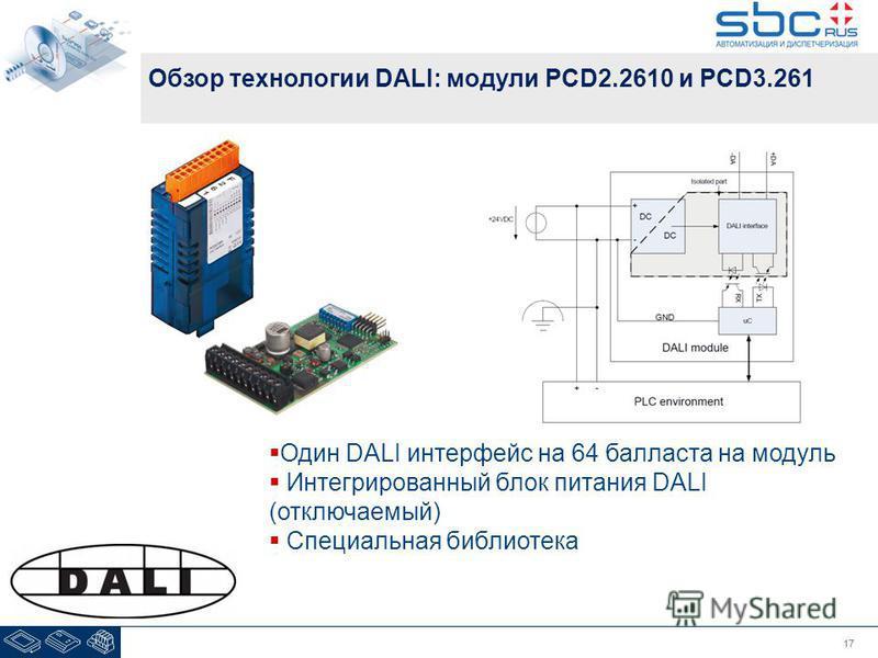 17 Обзор технологии DALI: модули PCD2.2610 и PCD3.261 Один DALI интерфейс на 64 балласта на модуль Интегрированный блок питания DALI (отключаемый) Специальная библиотека