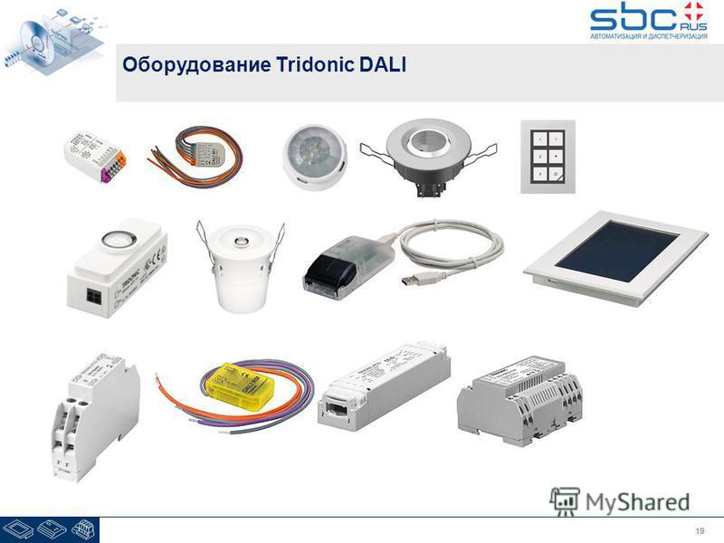 19 Оборудование Tridonic DALI