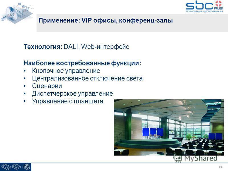 23 Применение: VIP офисы, конференц-залы Технология: DALI, Web-интерфейс Наиболее востребованные функции: Кнопочное управление Централизованное отключение света Сценарии Диспетчерское управление Управление с планшета