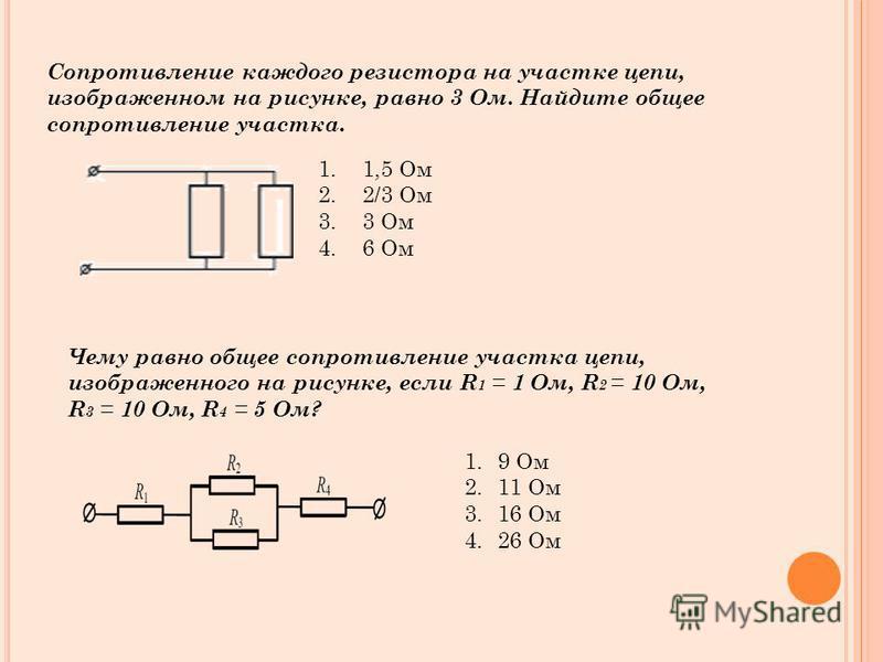 Сопротивление каждого резистора на участке цепи, изображенном на рисунке, равно 3 Ом. Найдите общее сопротивление участка. 1.1,5 Ом 2.2/3 Ом 3.3 Ом 4.6 Ом Чему равно общее сопротивление участка цепи, изображенного на рисунке, если R 1 = 1 Ом, R 2 = 1