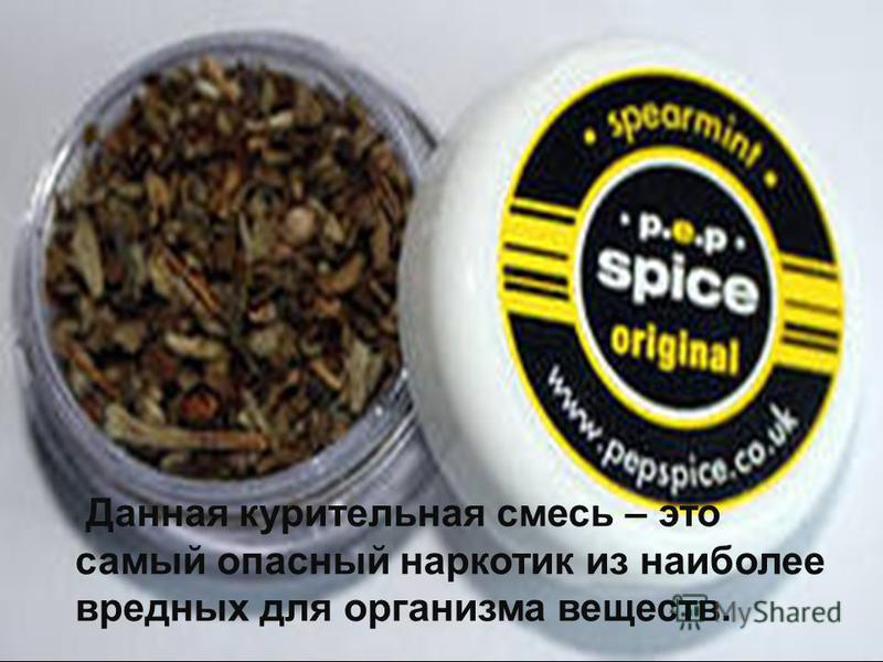 Данная курительная смесь – это самый опасный наркотик из наиболее вредных для организма веществ.
