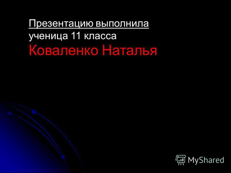 Презентацию выполнила ученица 11 класса Коваленко Наталья