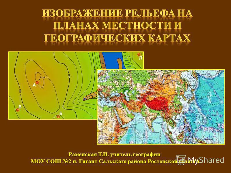 Раменская Т.И. учитель географии МОУ СОШ 2 п. Гигант Сальского района Ростовской области