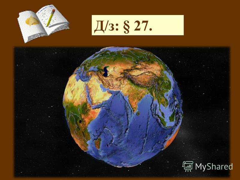 Д/з: § 27.