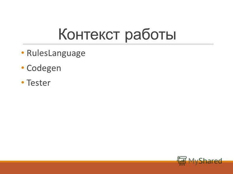 Контекст работы RulesLanguage Codegen Tester
