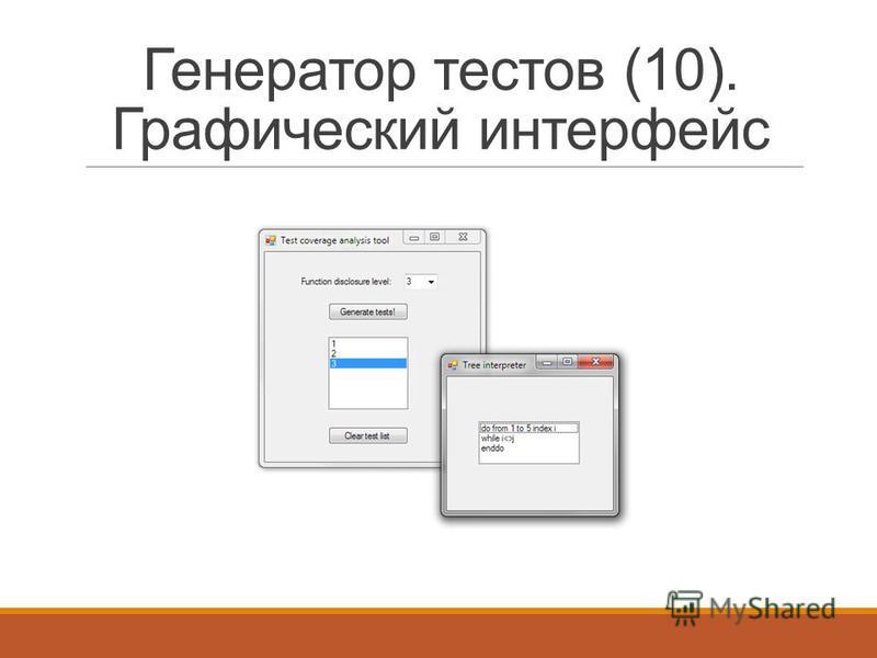Генератор тестов (10). Графический интерфейс