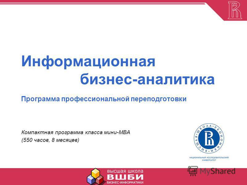 Информационная бизнес-аналитика Программа профессиональной переподготовки Компактная программа класса мини-МВА (550 часов, 8 месяцев)
