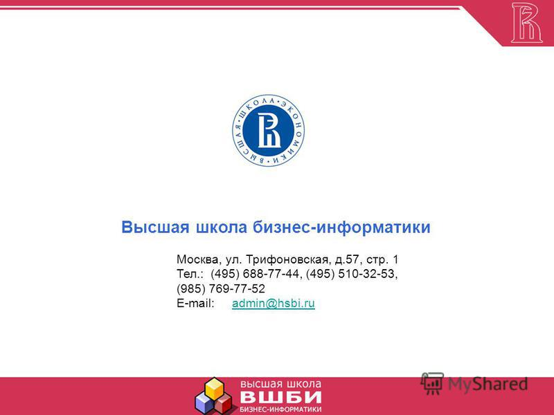 Высшая школа бизнес-информатики Москва, ул. Трифоновcкая, д.57, стр. 1 Тел.: (495) 688-77-44, (495) 510-32-53, (985) 769-77-52 E-mail: admin@hsbi.ruadmin@hsbi.ru