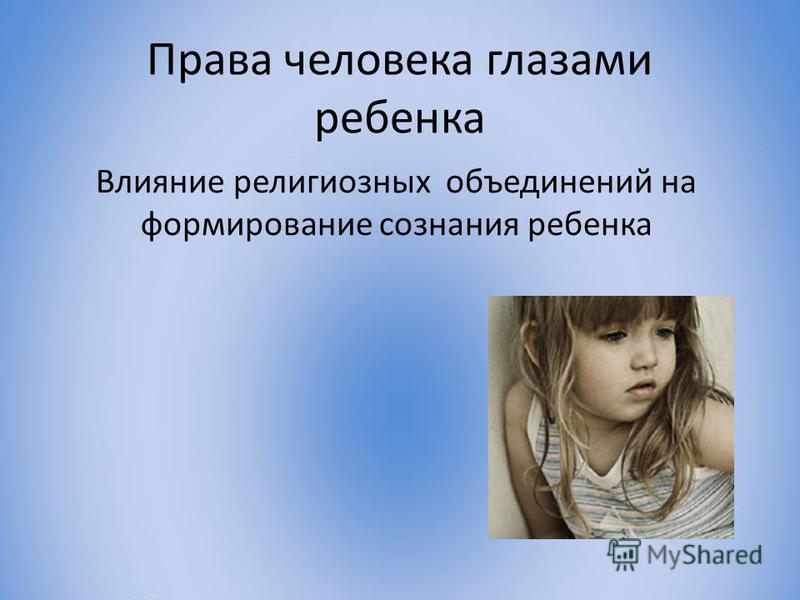Права человека глазами ребенка Влияние религиозных объединений на формирование сознания ребенка