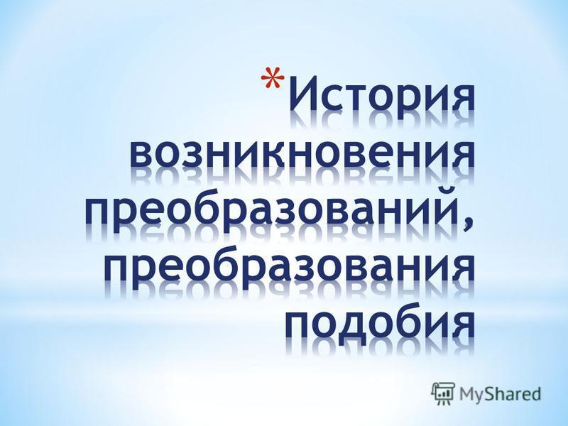 Преподаватель: Петренко Валентина Ивановна Выполнили: Колесникова Анна Фомина Мария Тельных Анна