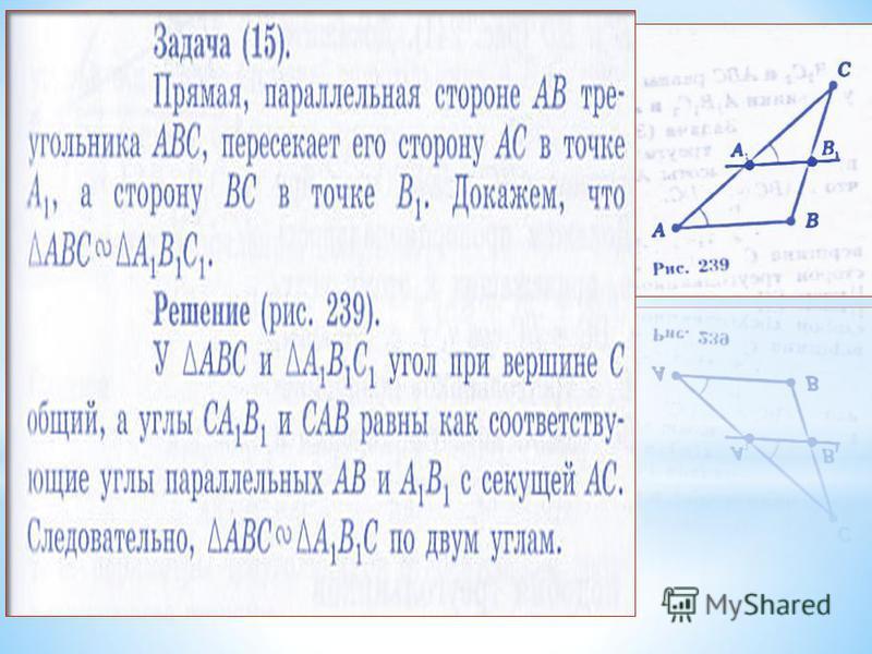 Пусть у треугольников ABC и A1B1C1 CAB = C1A1B1, ABC = A1B1C1. Докажем, что Δ ABC подобен Δ A1B1C1. Пусть k = AB:A1B1. Подвергнем Δ A1B1C1 гомотетии с коэффициентом k. Получится некоторый Δ A2B2C2. Δ A2B2C2 = Δ ABC по второму признаку равенства треуг