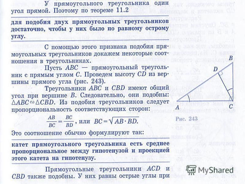 каким знаком обозначается подобие фигур как записывается треугольников
