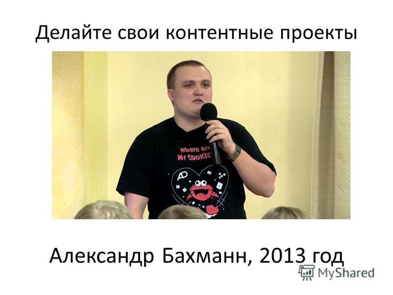 Делайте свои контактные проекты Александр Бахманн, 2013 год
