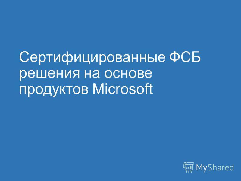 Сертифицированные ФСБ решения на основе продуктов Microsoft