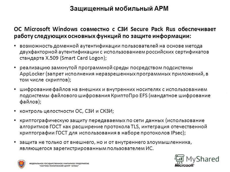 ОС Microsoft Windows совместно с СЗИ Secure Pack Rus обеспечивает работу следующих основных функций по защите информации: возможность доменной аутентификации пользователей на основе метода двухфакторной аутентификации с использованием российских серт