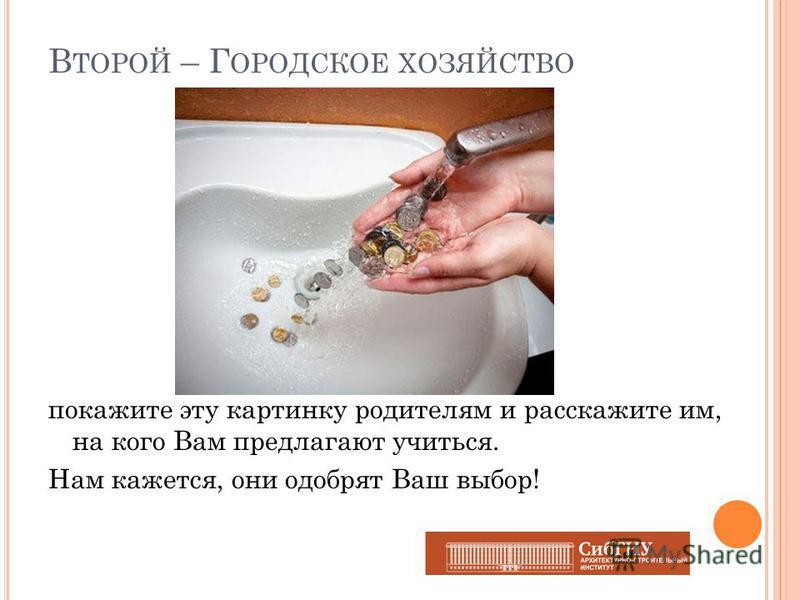 В ТОРОЙ – Г ОРОДСКОЕ ХОЗЯЙСТВО покажите эту картинку родителям и расскажите им, на кого Вам предлагают учиться. Нам кажется, они одобрят Ваш выбор!