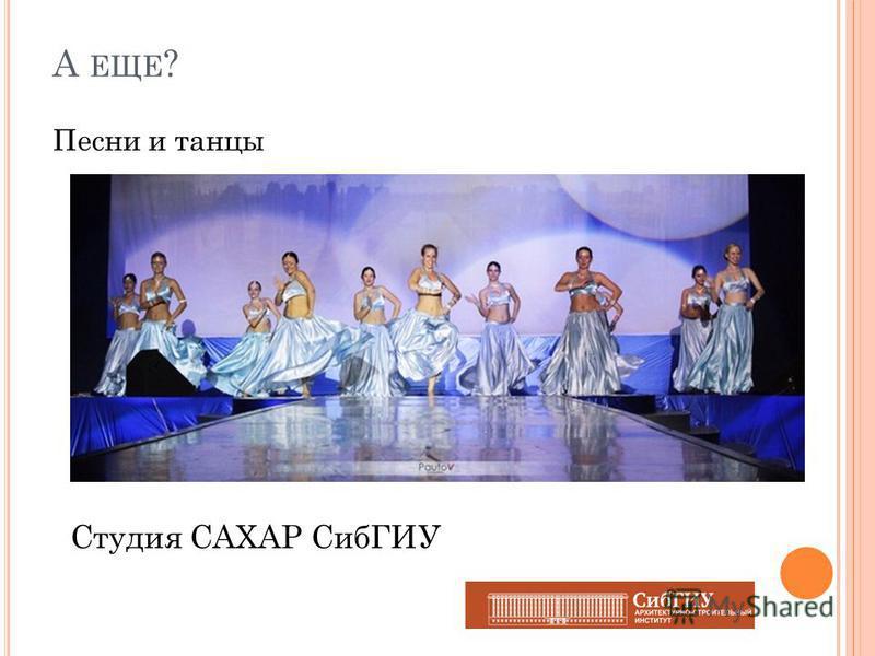 А ЕЩЕ ? Песни и танцы Студия САХАР СибГИУ