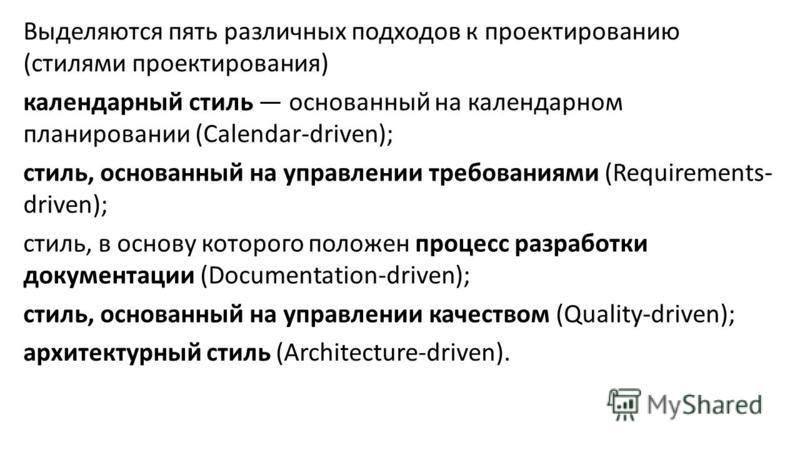 Выделяются пять различных подходов к проектированию (стилями проектирования) календарный стиль основанный на календарном планировании (Calendar-driven); стиль, основанный на управлении требованиями (Requirements- driven); стиль, в основу которого пол