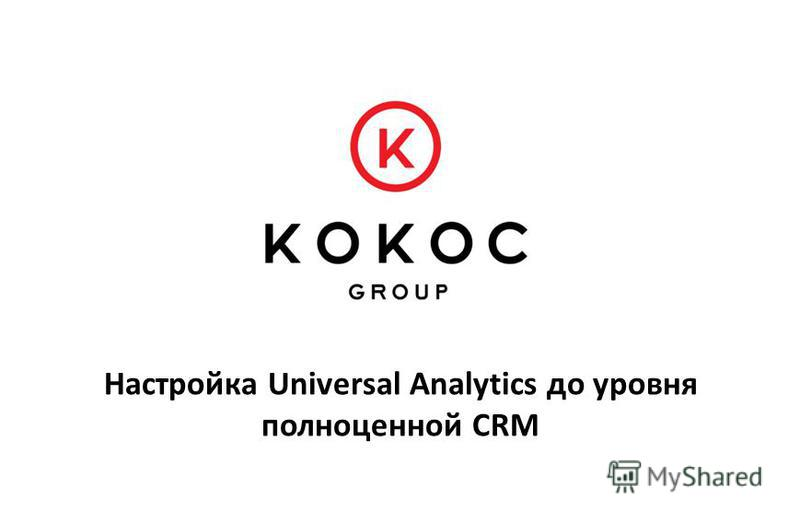 Настройка Universal Analytics до уровня полноценной CRM