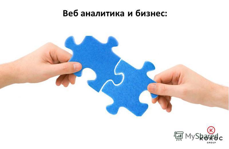Веб аналитика и бизнес: