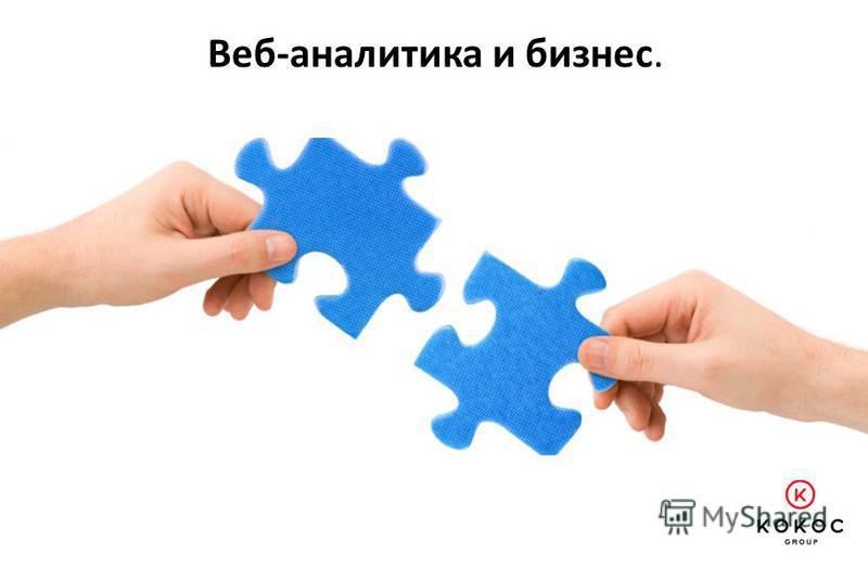 Веб-аналитика и бизнес.