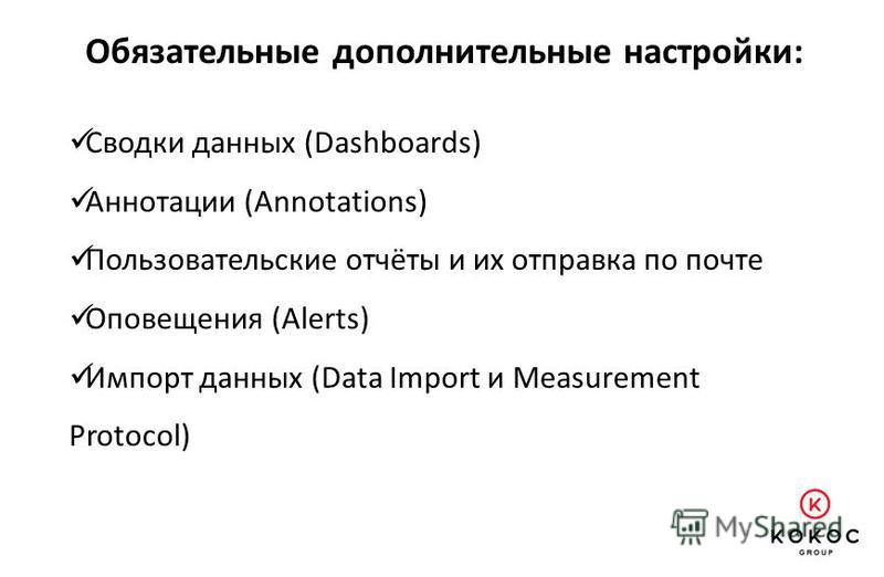 Обязательные дополнительные настройки: Сводки данных (Dashboards) Аннотации (Annotations) Пользовательские отчёты и их отправка по почте Оповещения (Alerts) Импорт данных (Data Import и Measurement Protocol)