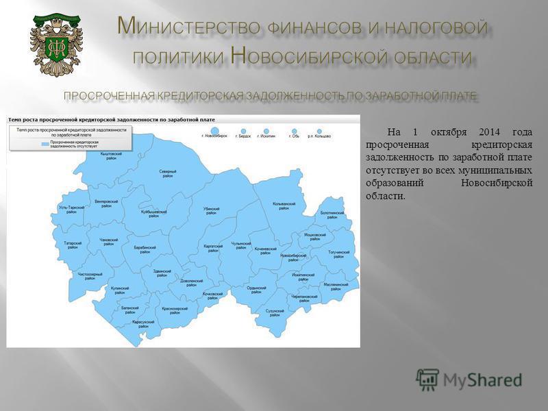 На 1 октября 2014 года просроченная кредиторская задолженность по заработной плате отсутствует во всех муниципальных образований Новосибирской области.