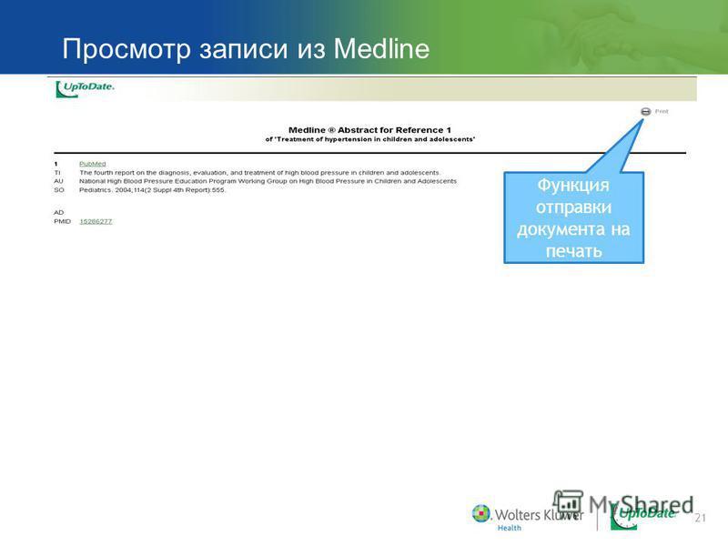 Просмотр записи из Medline 21 Функция отправки документа на печать