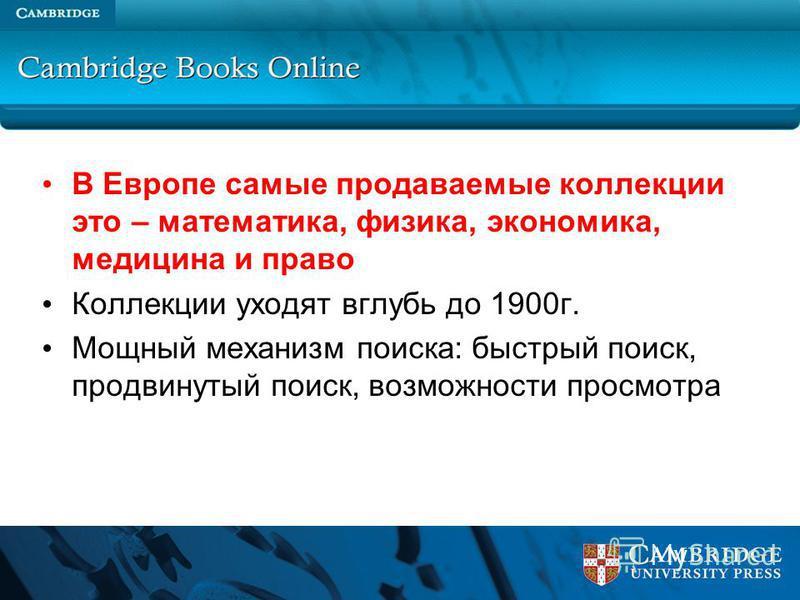 Археология 89 В Европе самые продаваемые коллекции это – математика, физика, экономика, медицина и право Коллекции уходят вглубь до 1900 г. Мощный механизм поиска: быстрый поиск, продвинутый поиск, возможности просмотра
