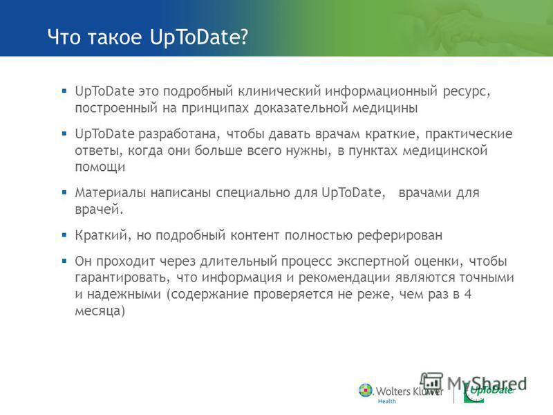 UpToDate это подробный клинический информационный ресурс, построенный на принципах доказательной медицины UpToDate разработана, чтобы давать врачам краткие, практические ответы, когда они больше всего нужны, в пунктах медицинской помощи Материалы нап